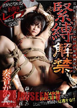 KUM-002 Bound Until They Break - S&M Sluts Tied Up And Fucked Tsugumi Morimoto Hana Taira Koko Mashiro Kanon Kanade