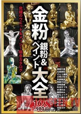MBM-183 A Massive Collection Of Babes Painted Gold And Silver The Ultimate Wet & Messy Complete Catalog