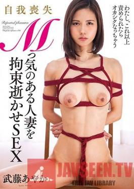 NACR-338 A Masochistic Married Woman Gets Tied Up And Fucked - Ayaka Mutou