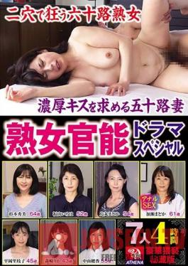 RD-1004 Mature Woman Drama Special - 50-Somethings Get Kissed Passionately And 60-Somethings Get Fucked In Two Holes - 7 Women, 4 Hours