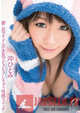 XV-982 Relaxing Type Idol Has An Erogenous Erotic Switch That Makes Her Seriously Throb Hitomi Aki