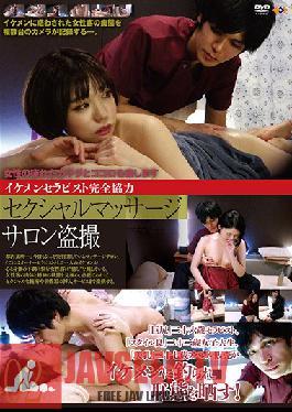 GS-1981 Sexual Massage Salon Voyeur 02