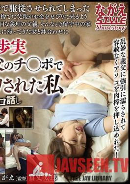 NSSTL-031 A Married Woman Ayumi I Hated My Father-In-Law, But He Made Me Cum Over And Over Again Ayumi Kimito
