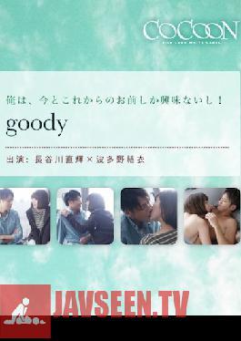 SILKC-174 Goody - Naoki Hasegawa -