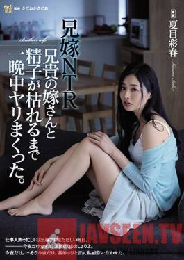ADN-254 Sister-In-Law NTR I Fucked My Brother's Wife All Night Until My Balls Went Dry. Iroha Natsume