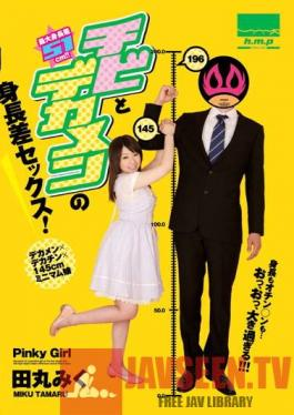 HODV-20800 Sex Between a Little Girl and a Big Faced Guy! Height Difference 51cm Rumiko Tama