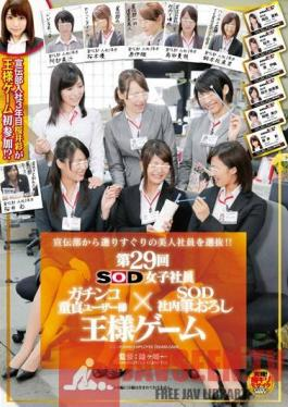 SDMU-006 SOD Female Employee Chapter 29 Cherry Boy User x SOD Company Defloration Truth or Dare