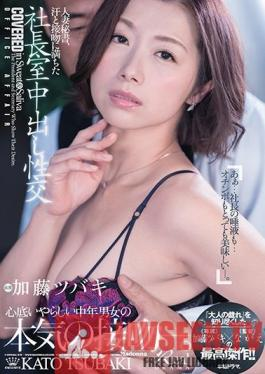 JUL-271 Sweaty, Kissing Creampie Sex With This Married Woman Secretary, In The President's Office The Ultimate Masterpiece, An Epic Of Adult Hot Plays, Mastered By Tsubaki Kato (An Actress Under Exclusive Contract) x Nagae (The Director)