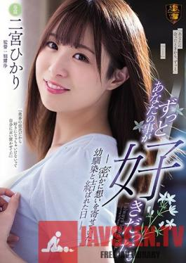 SSPD-160 I've Always Loved You. The Day I Finally Confessed My Feelings For My C***dhood Friend Hikari Ninomiya