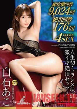 ABP-992 For the first time in my life, a trance state, intense climax sex 52 Beautiful constrictions, buttocks swell! !! Shiraishi Ako