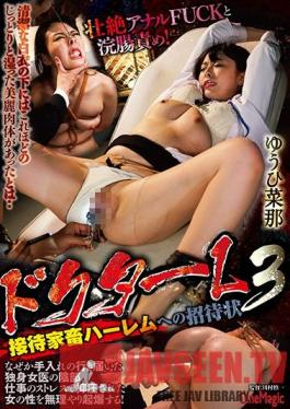 CMC-239 Doctor L3 Invitation Letter To An Entertainment Livestock Harem - Yuina Nana