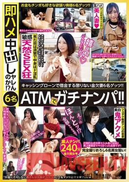 GNAB-028 Real money at ATM! !! 6 moneyless wives who get into debt with cashing loans Getz! !! Immediately Saddle Creampies! ?