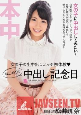 HND-076 Girls' Raw Creampie Footage First Erotic Experiences Anniversary of My First Cream Pie Kana Matsui