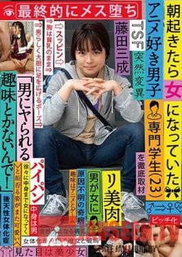 TSF-002 One Morning, This Anime-Loving Male S*****t Woke Up As A Girl (23) A Thorough Report In The End, He Got Fucked Like A Bitch I'm Not Interested In Getting Fucked By Guys! He Tried To Resist, But He Was So Cute Mitsunari Fujita