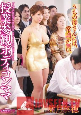 MDYD-662 Mama Dresses Like a Slut for Parent's Day, Naho Hazuki