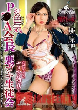 GVH-086 A Sexy P*A DIrector And A Bad Boy S*****t Council President Hijiri Maihara