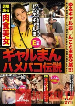 GAV-029 Legend Of Licking And Fucking A Gal's Pussy