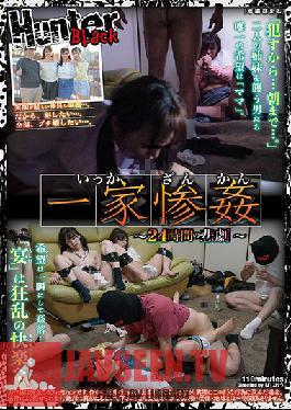 HUNBL-003 Sordid Family Affair -24 Hour Tragedy-
