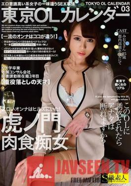 SABA-631 Tokyo Office Lady Calendar 03 - A Slut From Toranomon, Working As A Secretary At A Consulting Company - Mio-san, 25yo