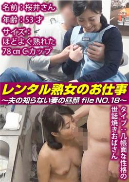 SIROR-018 The Work Of A Rental Mature Woman - The Secret Side Of A Wife That Her Husband Will Never See - FILE NO.18