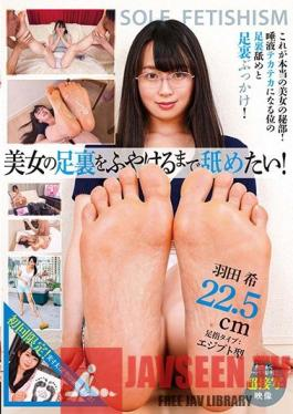 NEO-731 I Want To Lick The Soles Of A Beautiful Lady Until They Get Swollen And Musty! Nozomi Haneda