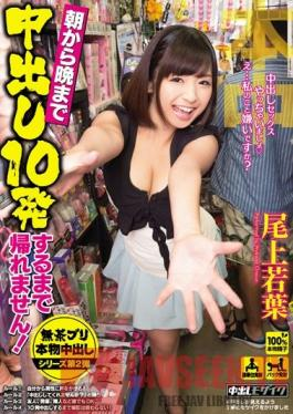 HND-083 Creampie From Morning 'Til Night - I Won't Go Home Until I Get Filled 10 Times! Wakaba Onoue