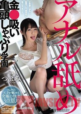 MIDE-803 Rimjobs And More Anal Licking, Ball Slurping Academy Tsubomi