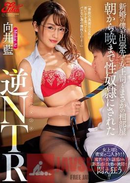 JUFE-179 I'm A Recently Married Man, But I Had To Share A Room With My Female Boss - She Turned Me Into Her Sex Toy From Morning Until Night - Ai Mukai