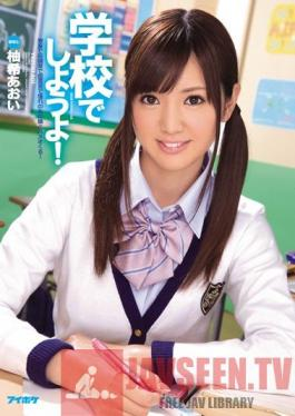 IPZ-282 Now That's What I Call School! Aoi Yuzuki