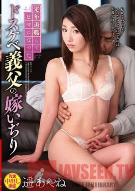 VENU-944 Dirty Dirty Father-in-law's Daughter-in-law Who Retired After Retirement And Ayane Haruka