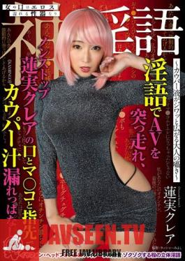 RASH-010 A Woman's Mouth Is Her Hottest Hole - God Tier Dirty Talk Flows From Her Filthy Lips Kurea Hasumi