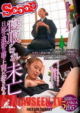 SCPX-399 The Cuckolding Widow This Married Woman Was Getting Fucked By Her Husband's Boss In Front Of His Remains