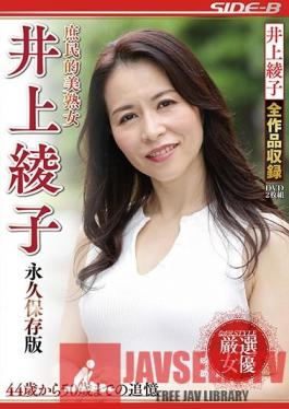 NSPS-913 Comely Country MILFs - Ayako Inoue Collector's Edition