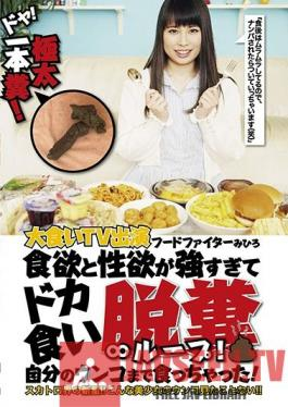 FONE-106 Wow, That's A Huge Poop! Mahiro, An Eating Contest Champion From TV Her Appetite For Both Sex And Food Is Too Strong, And She's Stuck In An Endless Loop Of Gorging And Pooping! She Even Eats Her Own Poop!