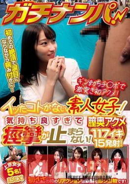 NPS-399 Real Pickup! Amateur Girls Who've Never Had An Orgasm Before! Feels So Good They Can't Contain Their Convulsions! 117 Inner Vaginal Orgasms 15 Ejaculations!