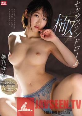 SSNI-829 Sex Syndrome Extreme Yura Kano