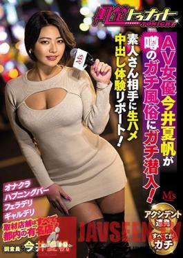 MVSD-434 Red Light Tonight - Porn Star Kaho Imai Goes Undercover! She Gets A Sexy Scoop Raw Creampies With An Amateur!