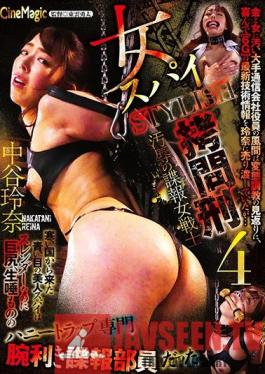 CMN-215 Female Spy STYLISH Infiltration 4 - An Intelligence Officer's Downfall - Reina Nakatani