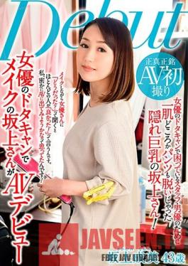 MKD-216 When Our Actress Had To Cancel At The Last Minute, Her Makeup Artist, Sakagami-san, Decided To Make Her Adult Video Debut! Narumi Sakagami