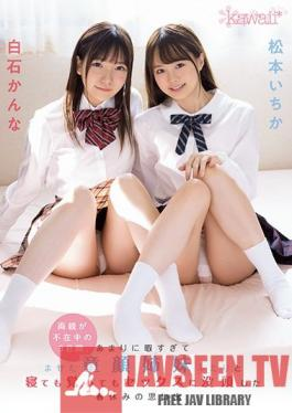 CAWD-086 While Our Parents Were Away For 3 Days, This Baby-Faced Stepbrother And Stepsister Were So Bored That They Decided To Lose Their Minds Having Sex All Day And Night During Spring Break Ichika Matsumoto Kanna Shiraishi