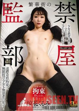DDHH-016 A Confinement Room In The Bustling Entertainment District She Awakened To Find Herself Tied Up And Subjected To Lusty Perversion Kurumi Suzuka