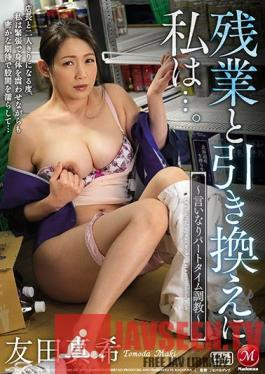 JUL-281 In Return For Working Overtime, I... - Breaking In An Obedient Part Timer - Maki Tomoda