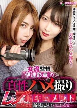 YRBK-005 Ayaka Ide, The Female Director, Brings You A Genuine POV Lesbian Documentary Deep Edition Vs Akari Niimura Our Truth
