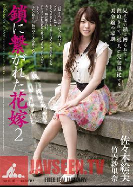 RBD-539 Bride's Maid In Chains 2 Emi Sasaki Sarina Takeuchi