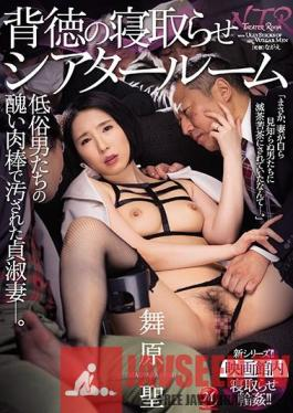 JUL-259 The Immoral Cuckold Theater Room A Virtuous Wife Gets Soiled By The Dirty Cocks Of Lusty Men Hijiri Maihara