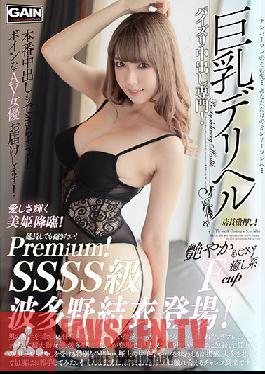 ONSG-025 Big Tits And Butt Yui Hatano