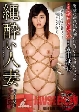 OIGS-035 Bondage Married Woman - An Uncontrollable Masochistic Proclivity - Ayaka Mochizuki