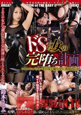 DBER-073 The Downfall Strategy Of A Sadistic Bitch Episode-1 A Hard And Tight Queen Spy Goes Searching For Nighttime Cherry Blossoms Satomi Suzuki