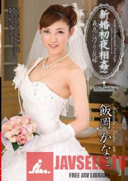 VENU-365 Wedding Night Incest - The Bride Got Sullied By The Son-in-Law Kanako Ioka