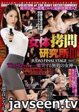 DBER-074 The Female Body Shame Research Center III JUDAS FINAL STAGE Story-3 The Revive - The Undefeated Goddess Weeps - Toka Rinne